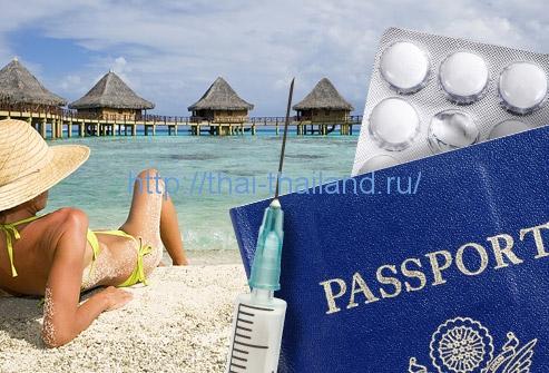 Прививки перед поездкой в Тайланд