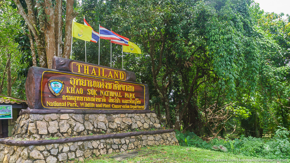 парк в Тайланде Као Сок